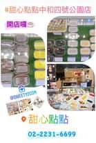 May be an image of dessert and text that says '#甜心點點中和四號公園店 開店囉 !!!!! ្ជា 60 @SWEETY2COM PhotoGrid 甜心點點 02-2231-6699'