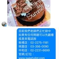May be an image of cake and text that says 'u Summer day 目前我們老師們正忙碌中 如果有任何問題可以先觀看 或是來電諮詢 板橋店: 板橋店:02-2275-1181 02-2275-1181 桃園店: 桃園店:03-356-0090 中和店:02-2231-6699 官網 官網/訂位: www.sweetydot.com'